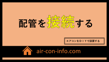 (エアコンDIY)配管のフレア加工『4つ』の工程