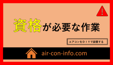 エアコン設置で『電気工事士の資格』が必要な作業